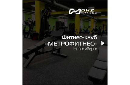 MetroFitness, г. Новосибирск