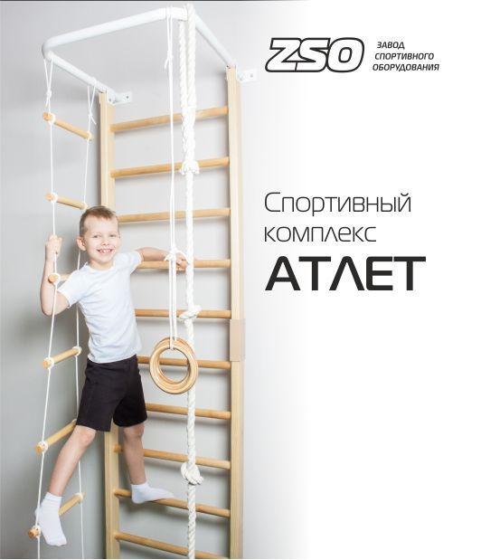спортивный комплекс «АТЛЕТ», zso